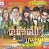 [Album] RHM CD VOL 525 || Khmer New Year 2015 Full
