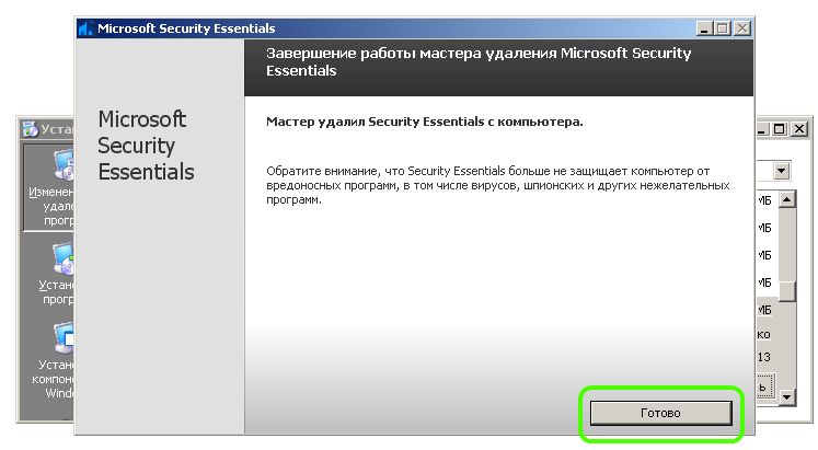 Microsoft Security Essentials Удален