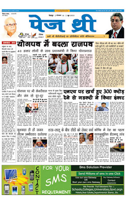 Dehradun Daily Hindi Newspaper