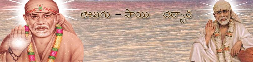 తెలుగు  - సాయి దర్బార్