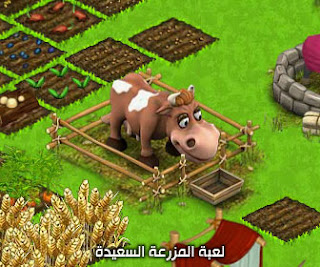 لعبة المزرعة السعيدة