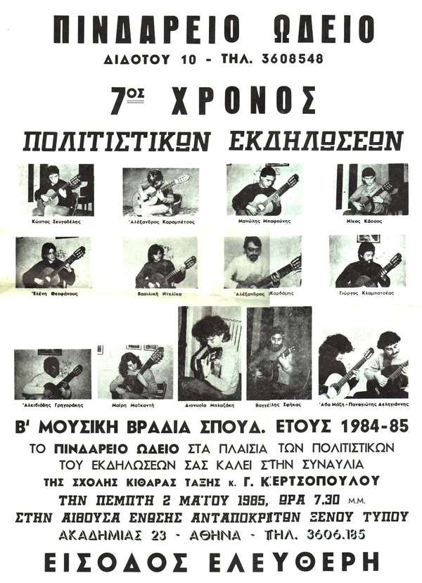 Students of Kertsopoulos-Recital 1984-85