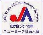 ニューヨーク日系人会