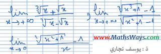 دالة الجذر النوني تصحيح التمرين 3 حول حساب النهايات