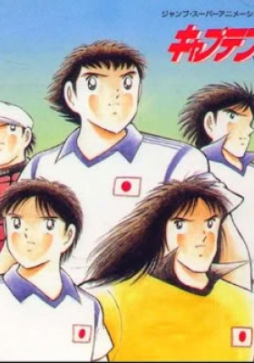 Captain Tsubasa: Saikyou no Teki! Holland Youth