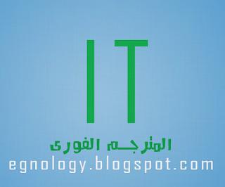 مدونة تقنية egnology المترجم الفورى