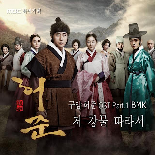 BMK – Guam Heo Jun (구암 허준) OST Part.1