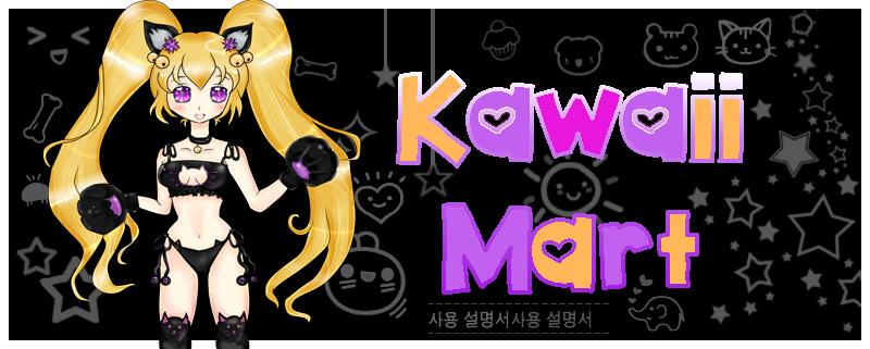 Kawaii Mart