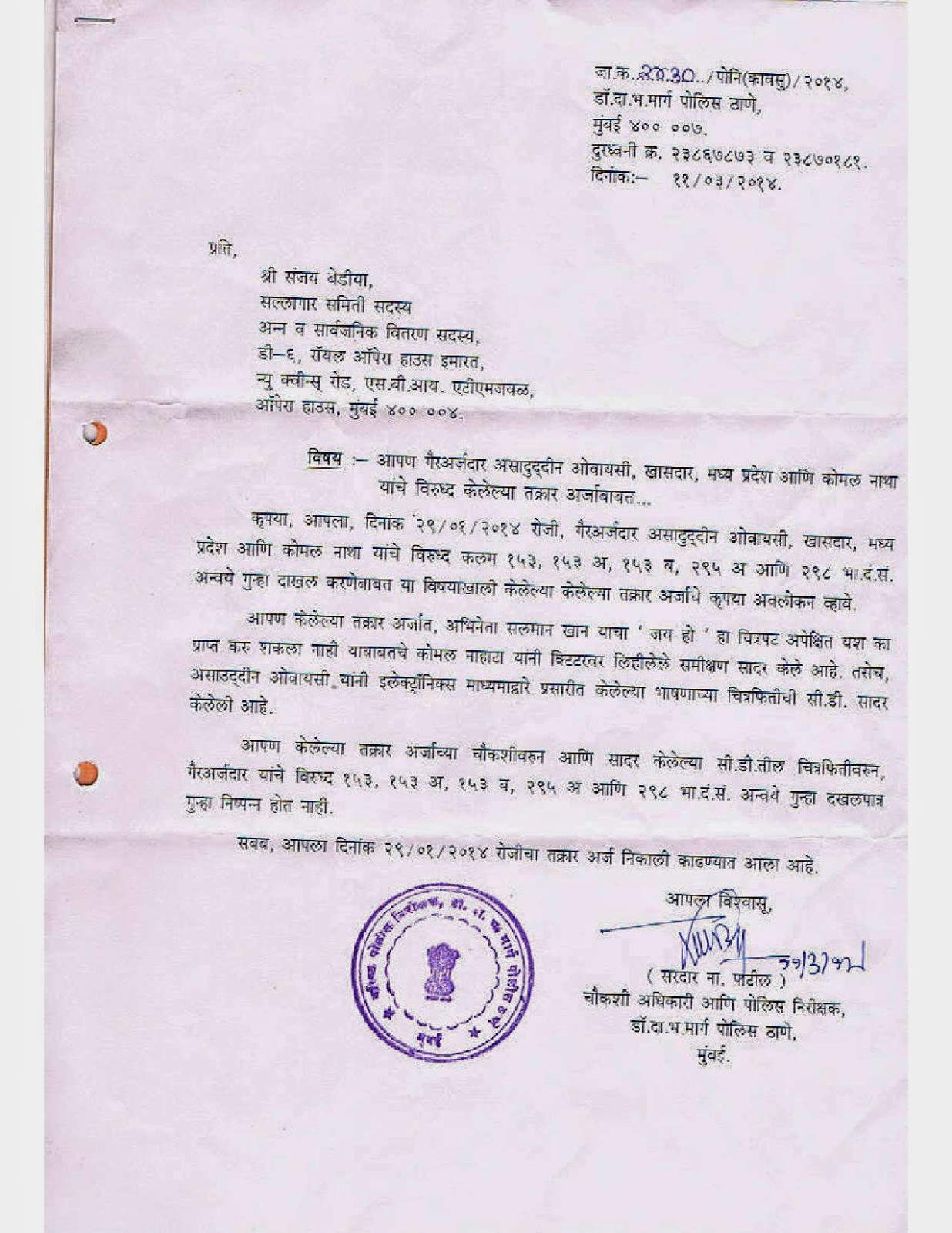 How to write a letter to election commission
