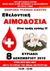 Την Κυριακή 8 Δεκεμβρίου 2019, η Ενορία μας διοργανώνει Εθελοντική Αιμοδοσία