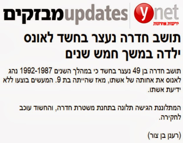 http://www.ynet.co.il/articles/0,7340,L-4487942,00.html