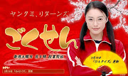 Gokusen