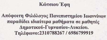 ΚΩΤΣΙΟΥ ΕΦΗ-ΙΔΙΑΙΤΕΡΑ ΜΑΘΗΜΑΤΑ