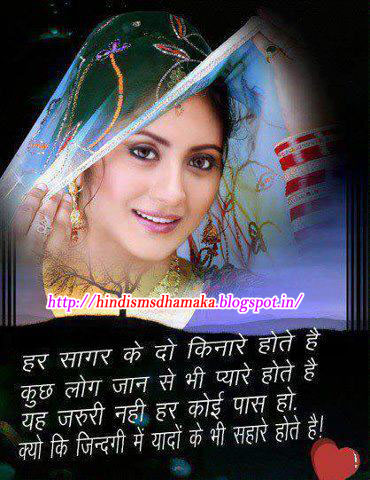 For facebook status hindi shayari sms pics romantic shayari wallpapers