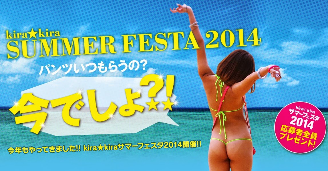 陽光 沙灘 海水 還有洨 - kira★kiraサマーフェスタ