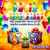 Imágenes para compartir en tu Cumpleaños en Facebook