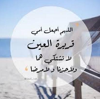عبارات دعاء للام 2016  اجمل عبارات دعاء عن الام 2016