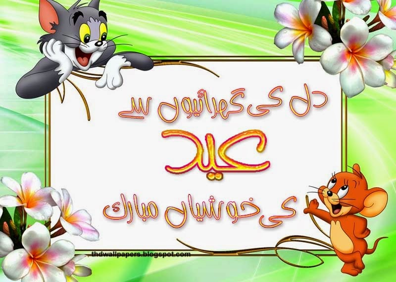 Eid ul Adha Mubarak Greeting eCards Wishes