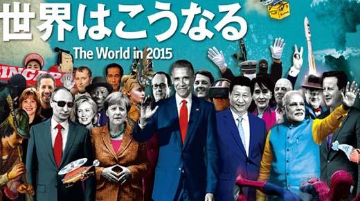 La portada del 2015 de The Economist está llena de símbolos crípticos y terribles predicciones