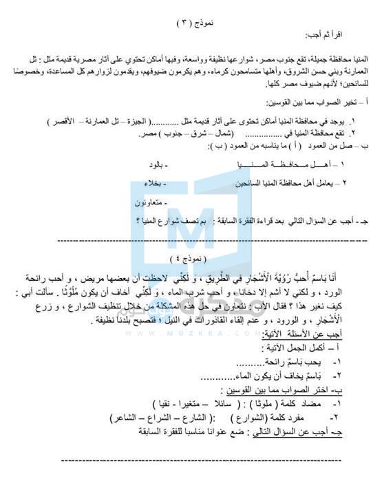 Arabic language exams third elementary models