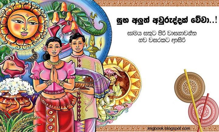 Sinhala Hindu New Year Wishes 2012 - Suba aluth auruddak wewa ...