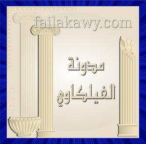 failakawy.com