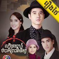 Lbech Sne Bombak Preah Atit [12ep]
