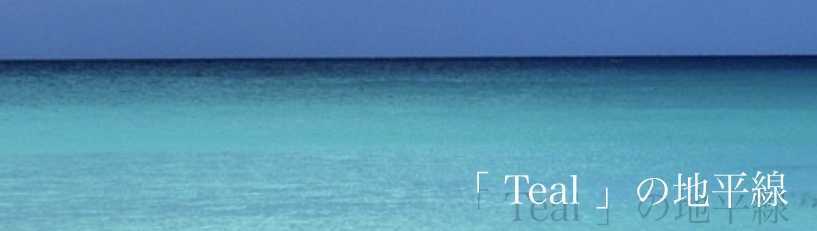 「 Teal 」の地平線