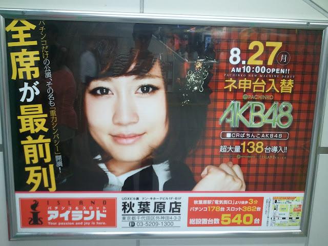 AKB48劇場と同じビルの1階にあるパチンコホール「アイランド」の駅貼りポスター