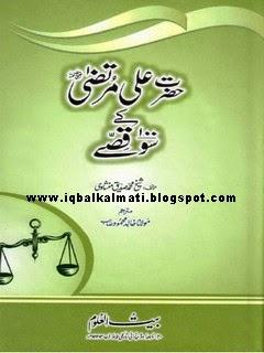 Hazrat Ali (RA) Kay100 Qissay