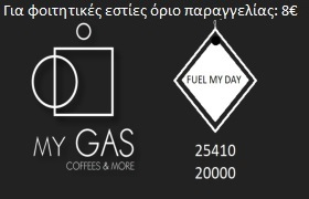 Καφετέρια My gas Coffee and More