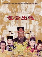 Tân Bao Thanh Thiên: Thất Hiệp Ngũ Nghĩa