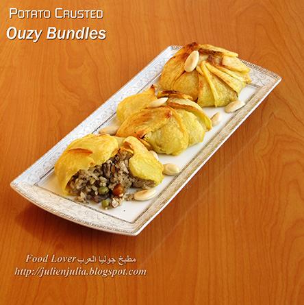 Potato Crusted Ouzy Bundles صرر الأوزي بالبطاطس وكبد الدجاج