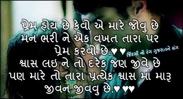 Valentines Day love Quotes and Gujarati Shayari