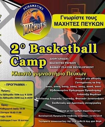 2o Basketball Camp από τους Μαχητές Πειραματικό Πεύκων