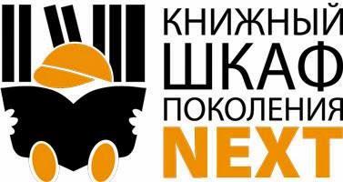 Конкурс Книжный шкаф поколения Next