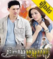 Tek Kmum Mach Jo Reach (30 END) Thai Drama, Thai Lakorn