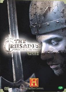 Ντοκιμαντέρ οι Σταυροφορίες