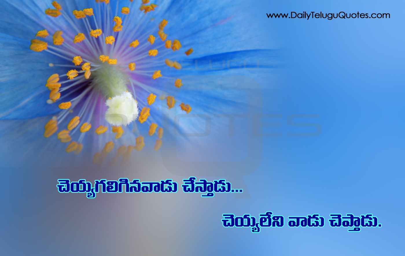 Motivational Messages Top Inspirational Life Quotes And Sayings In Telugu Wallpapers