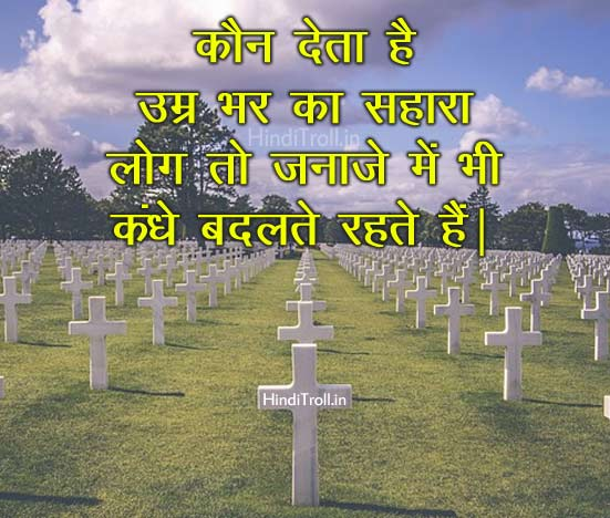 motivational hindi quotes profile picture
