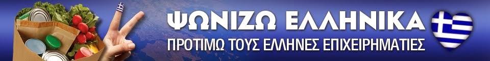 ΠροΤΙΜΟΥΜΕ τους Έλληνες επιχειρηματίες που μας προΤΙΜΟΥΝ