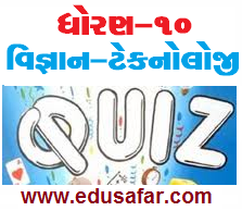 std 10 science and technology chapter -1 Quiz