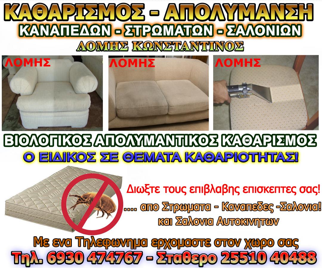 Καθαρισμος Στρωματων Καναπεδων Σαλονιων Αλεξανδρουπολη