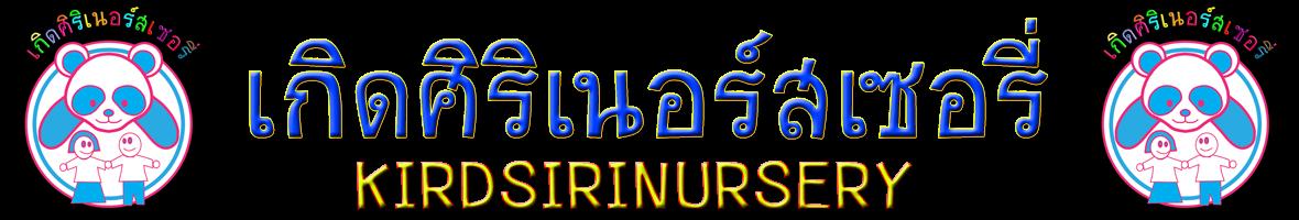 KIRDSIRI NURSERY