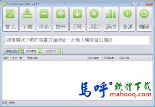 漫畫下載軟體 JComicDownloader Portable 免安裝綠色版下載 (漫畫JD),免費的漫畫下載軟件
