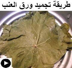 فيديو طريقة تجميد ورق العنب
