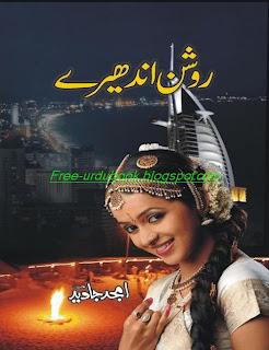Roshan Andheray by Amjad Javed
