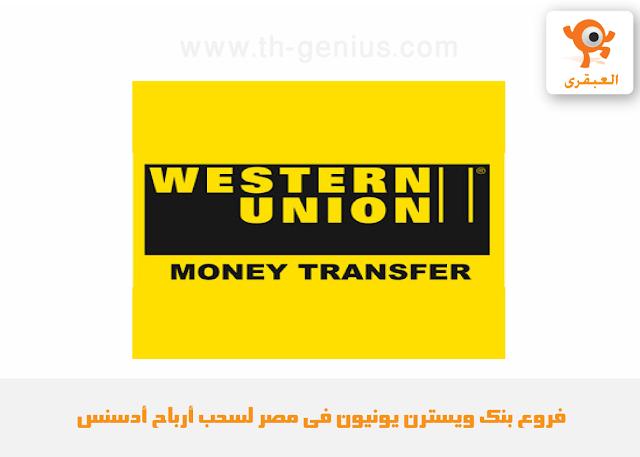 فروع بنك ويسترن يونيون فى مصر لسحب أرباح أدسنس