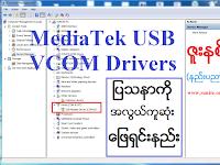 MTK ဖုန္းေတြအတြက္ USB VCOM ဆိုင္ရာျပသနာကို အေကာင္းဆံုးေျဖရွင္းနည္း
