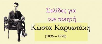 * σελίδες για την ζωή και το έργο του ποιητή της μελαγχολίας *